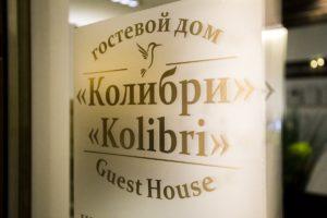 Отель в Геленджике «Колибри»